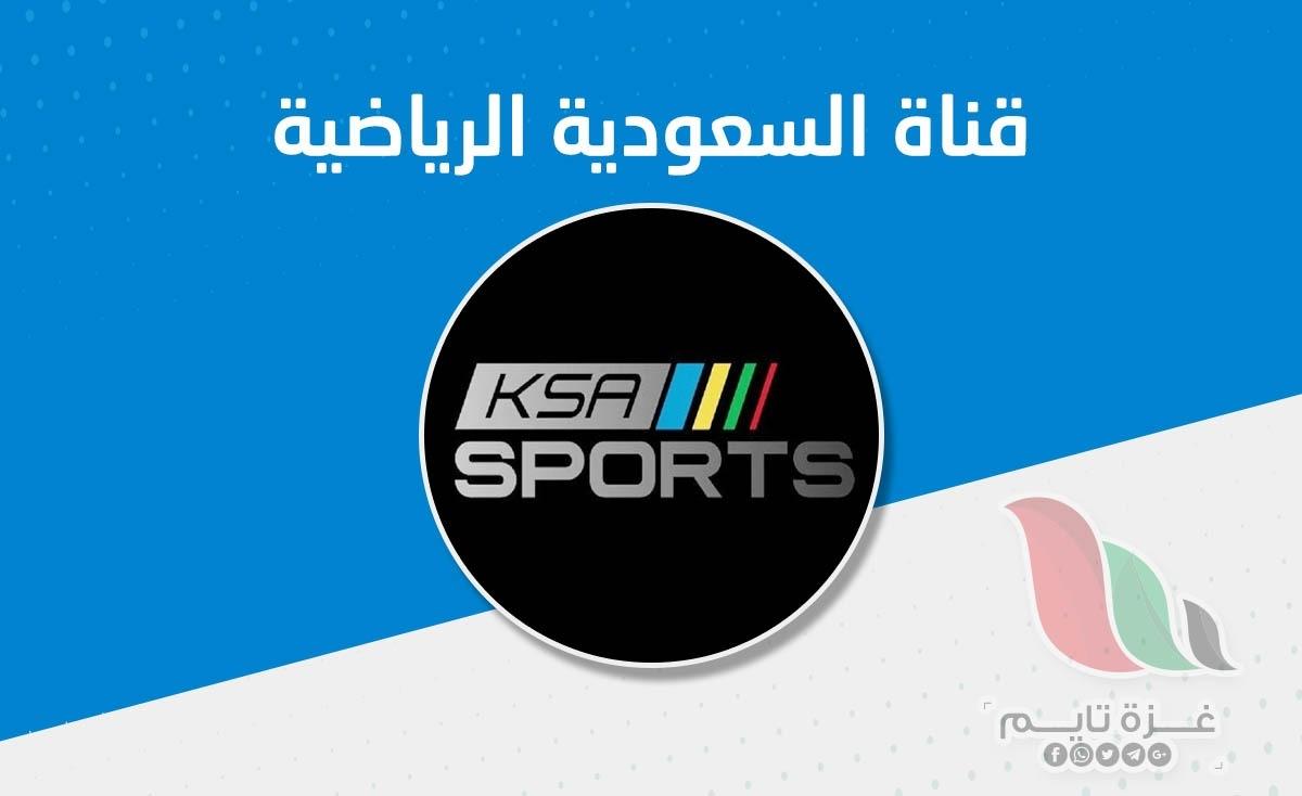 تردد قناة السعودية الرياضية hd نايل سات 2018