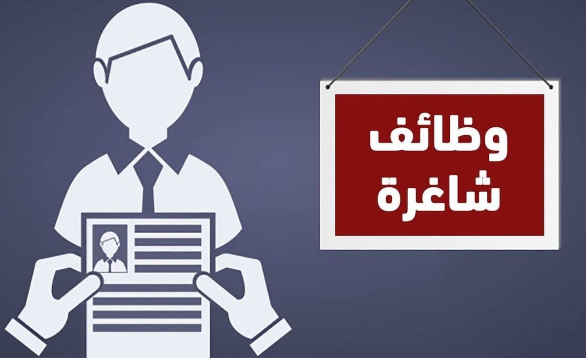 وظائف شاغرة في مستشفى حمد والكلية الجامعية ومطعم بغزة
