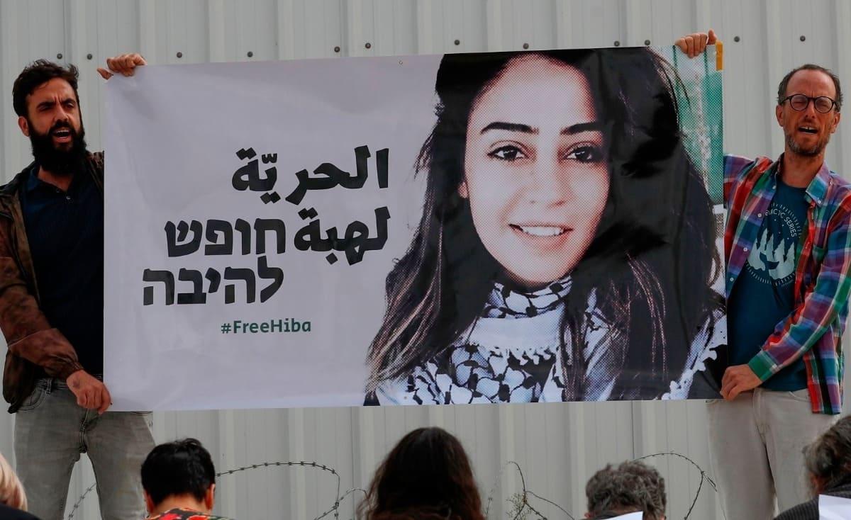 الأمم المتحدة تدعو لإطلاق سراح هبة اللبدي
