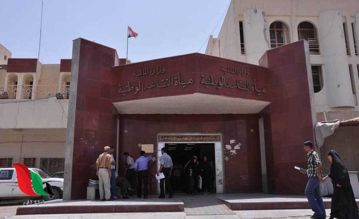 العراق: رابط تحديث إستمارة بيانات المتقاعدين