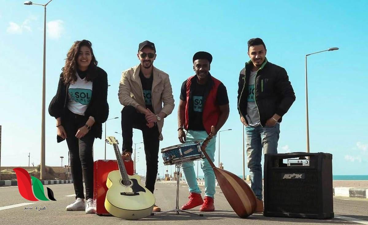 الحلوة غزة.. فرقة صول باند تنشر أغنية جديدة