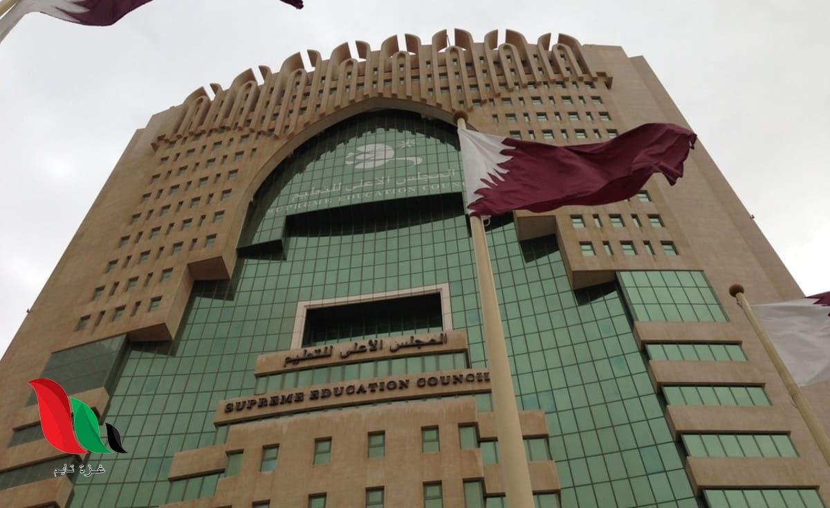 رابط نتائج الثانوية العامة في قطر 2019