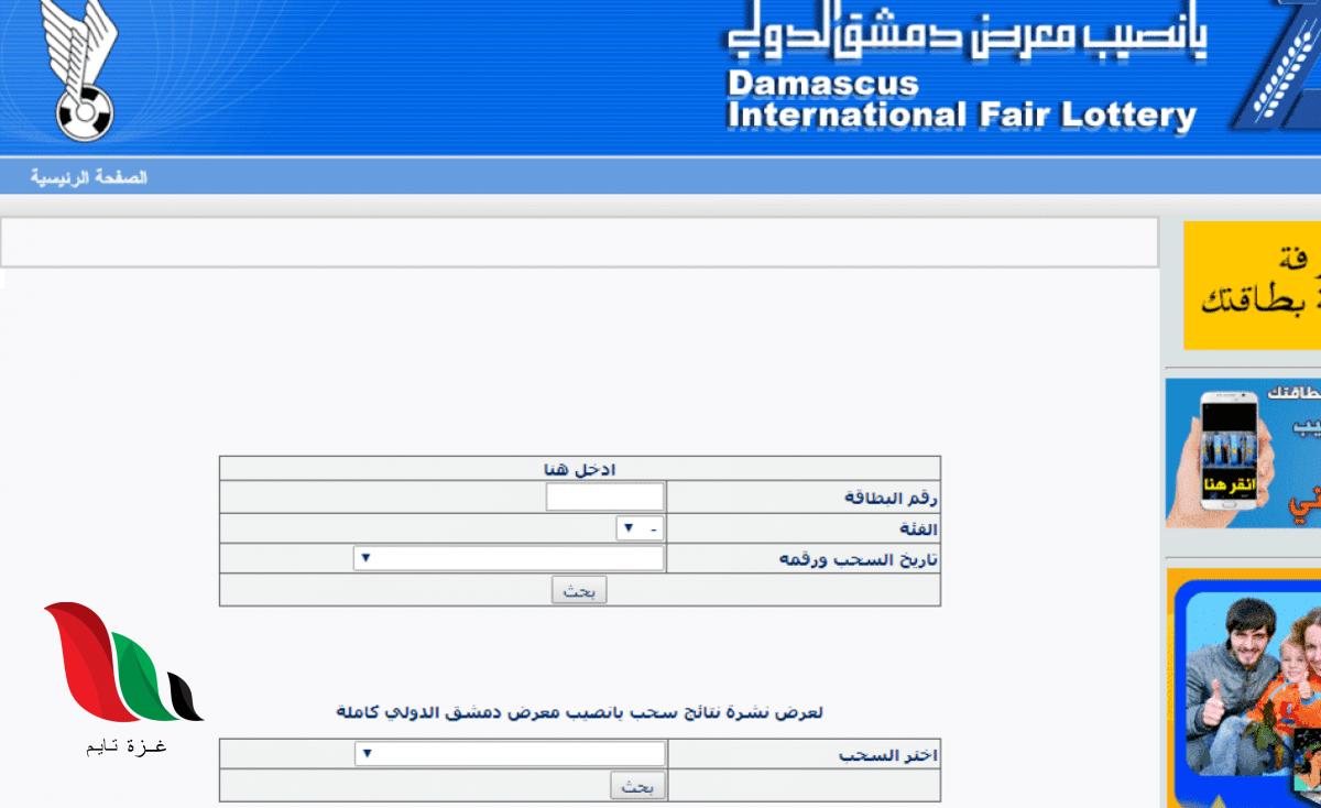 نتائج سحب معرض دمشق الدولي 2019 اصدار 3 ديسمبر