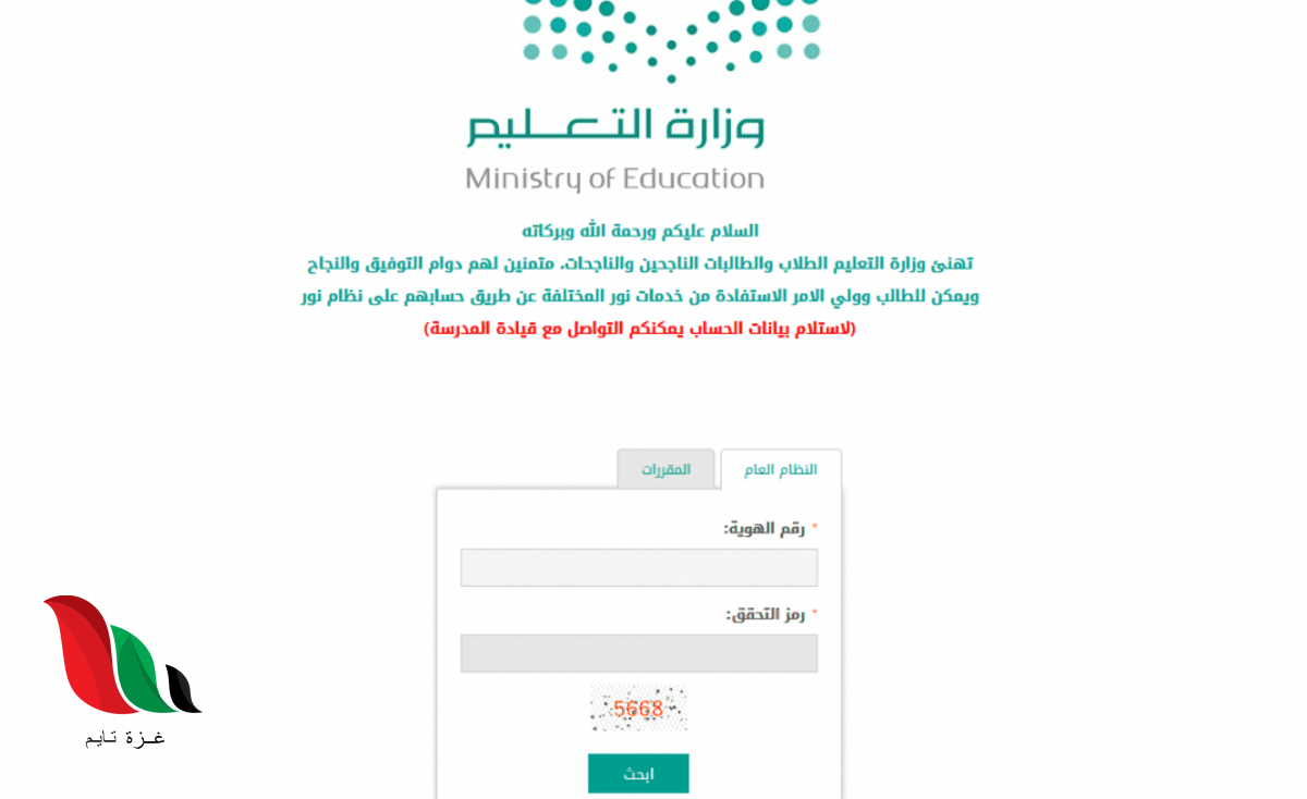 السعودية: اشعار درجات الفصل الاول 1441 برقم الهوية