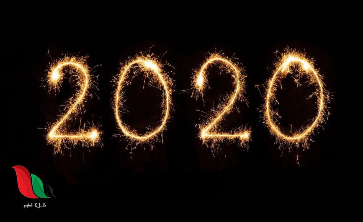 خلفيات راس السنة 2020 لمختلف الدول العربية