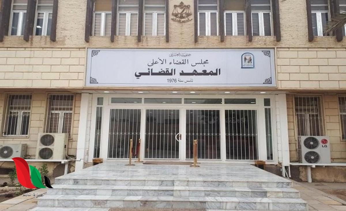 نتائج المعهد القضائي العراقي الدورة 42