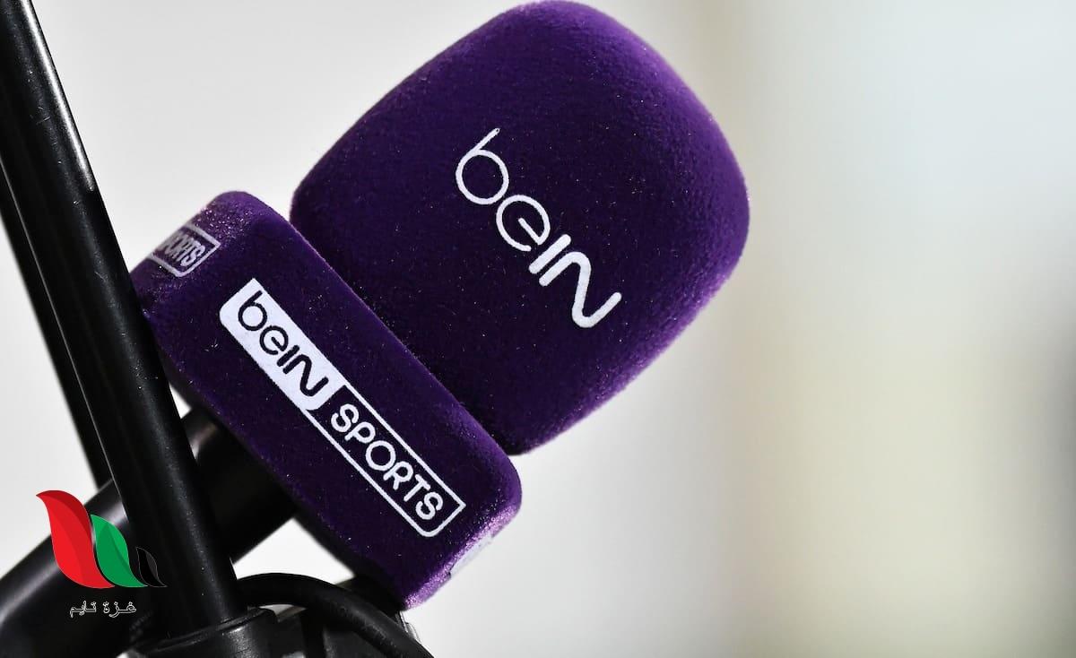 تردد قناة بي إن سبورت bein sports على نايل سات المفتوحة 2020