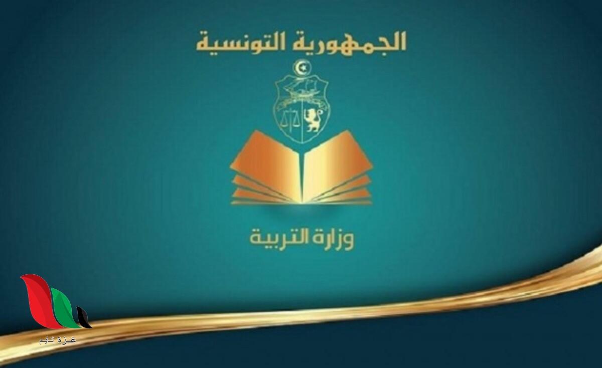 الفضاء الرقمي للمدارس الابتدائية تونس 1