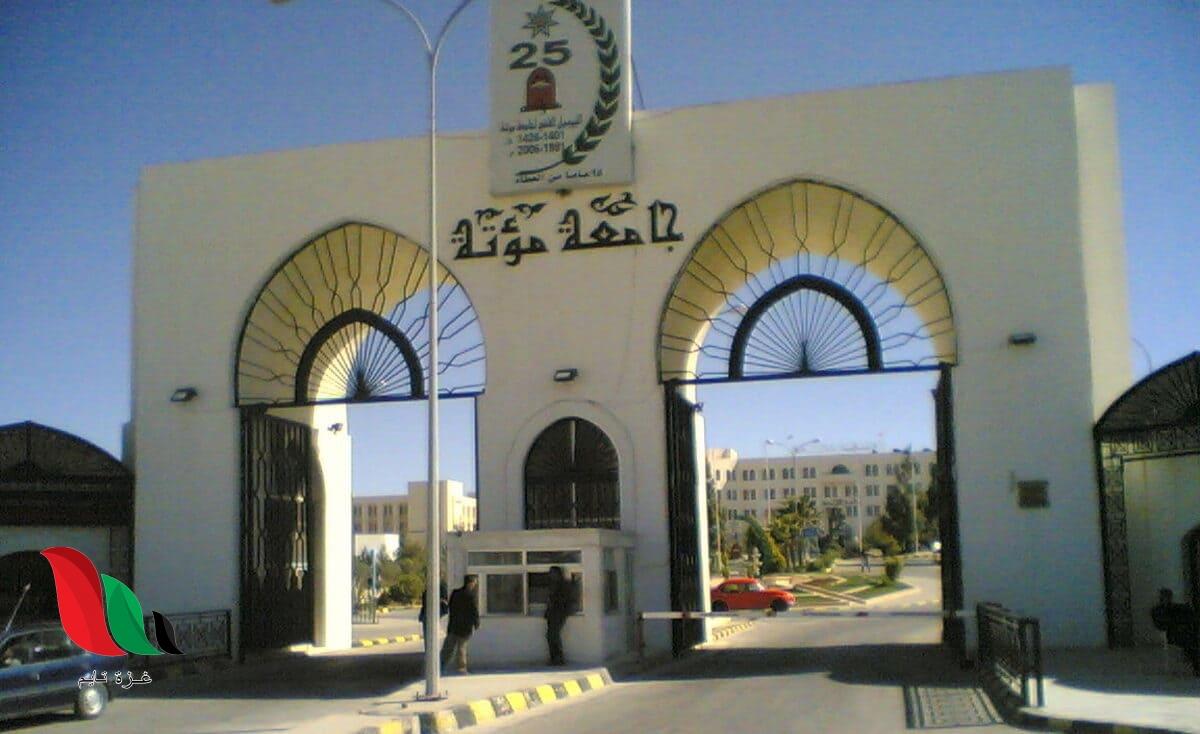 رابط تقييم الدكاترة في جامعة مؤتة