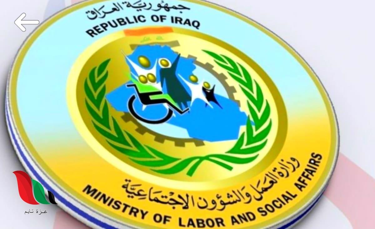 رابط تسجيل القروض الميسرة للباحثين عن العمل في العراق