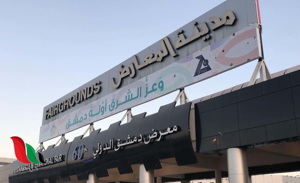 هكذا يستعد السوريون لرأس السنة 2020 في يانصيب معرض دمشق الدولي