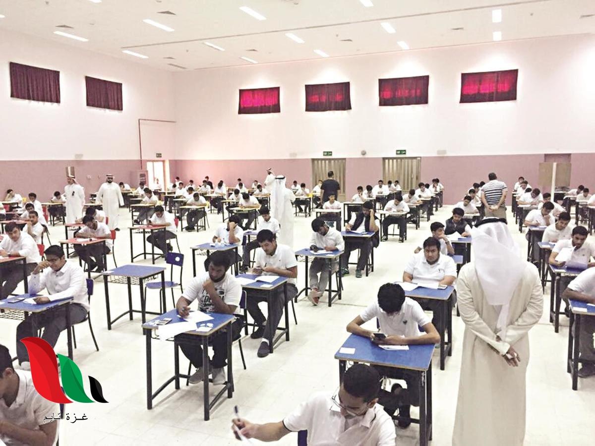 موعد نتائج الثانوية العامة في الكويت الفترة الأولى 2019 2020