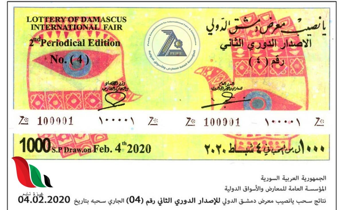 أرقام البطاقات الرابحة في يانصيب معرض دمشق الدولي 2020
