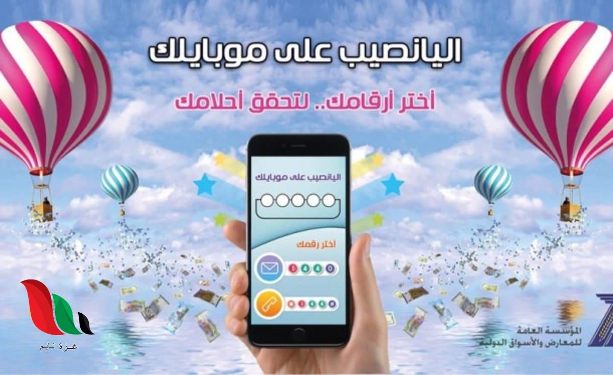 نتائج يانصيب معرض دمشق الدولي 2020