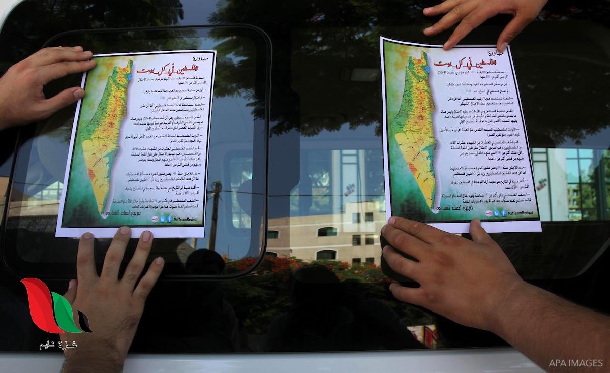 شاهد: خريطة فلسطين بعد صفقة القرن وما هي بنود خطة ترامب