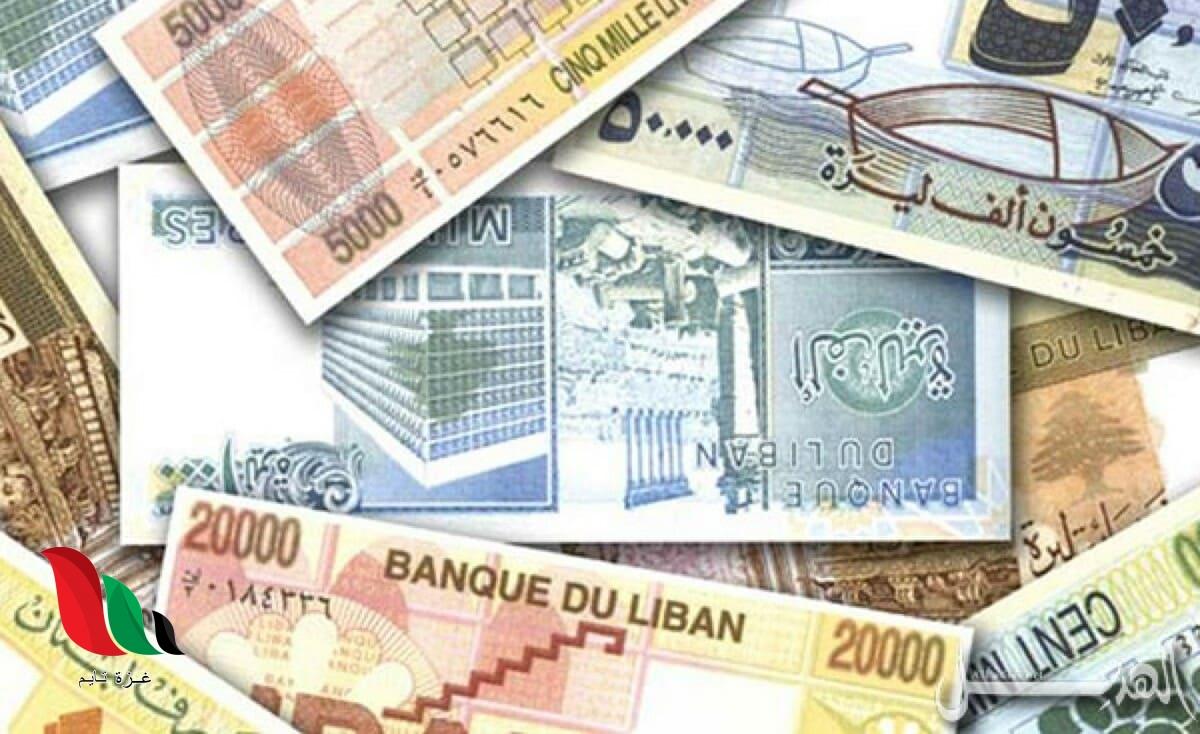 سعر صرف الدولار اليوم في الاسواق اللبنانية