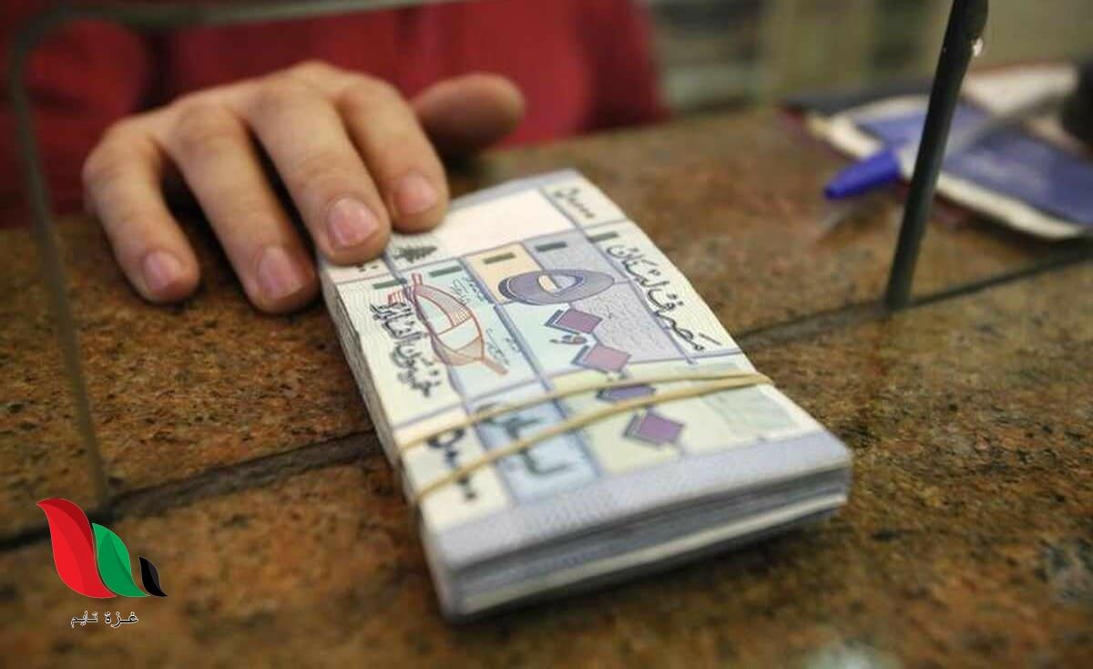 سعر صرف الدولار مقابل الليرة اللبنانية اليوم في السوق السوداء