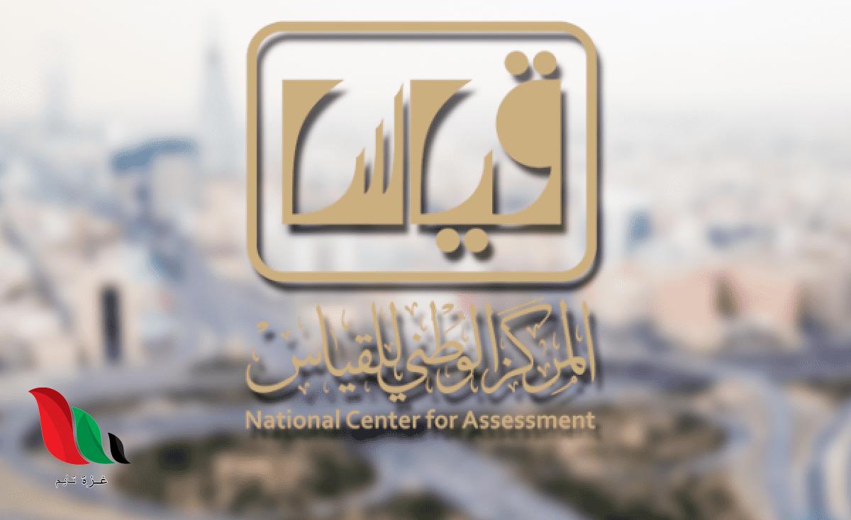 ما هي درجة النجاح؟.. نتائج اختبار القدرة المعرفية 1441 في السعودية