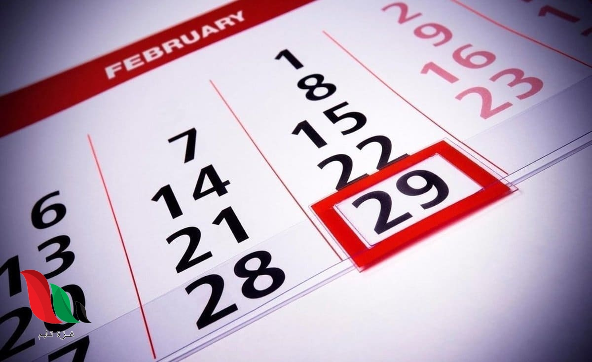اليوم 29 فبراير 2020 .. لماذا يعتبر اخر ايام الشهر ؟