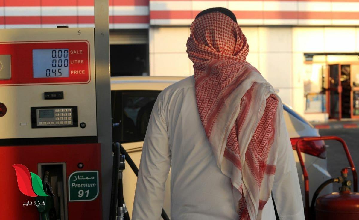 اسعار البنزين في السعودية اليوم وفق شركة ارامكو