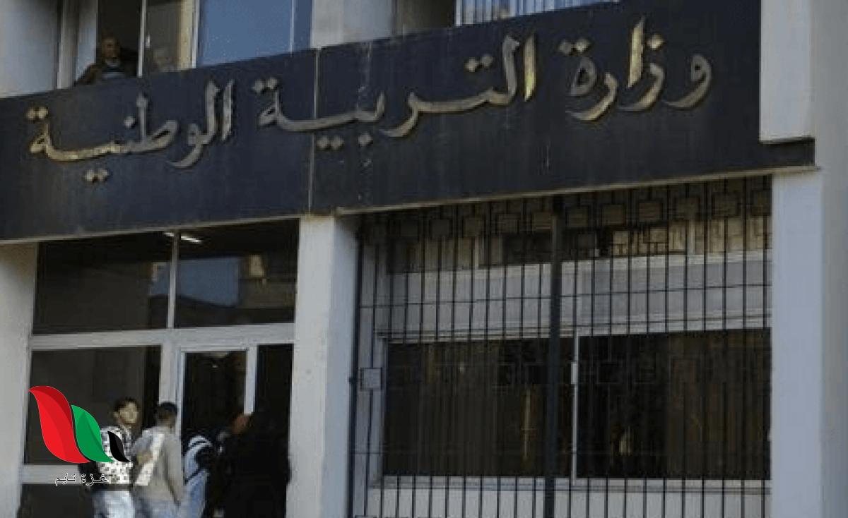 الجزائر: وزارة التربية الوطنية تنشر كشف نتائج الفصل الثاني 2020 للتعليم المتوسط
