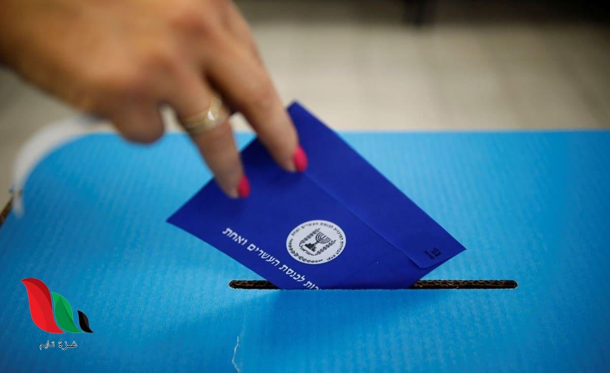 رابط فحص صندوق الانتخابات الاسرائيلية 2020