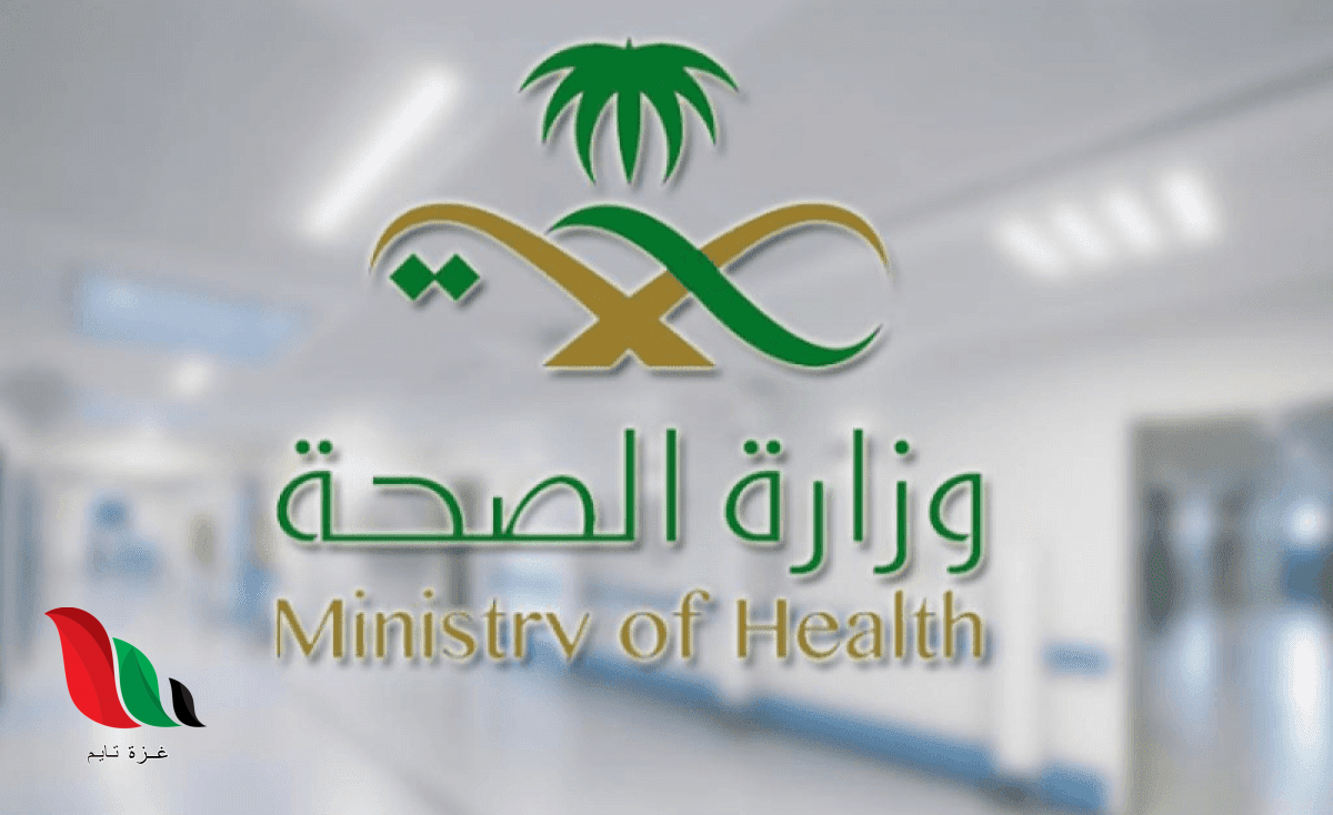 اسماء المرشحين لوظائف وزارة الصحة 1441 في السعودية