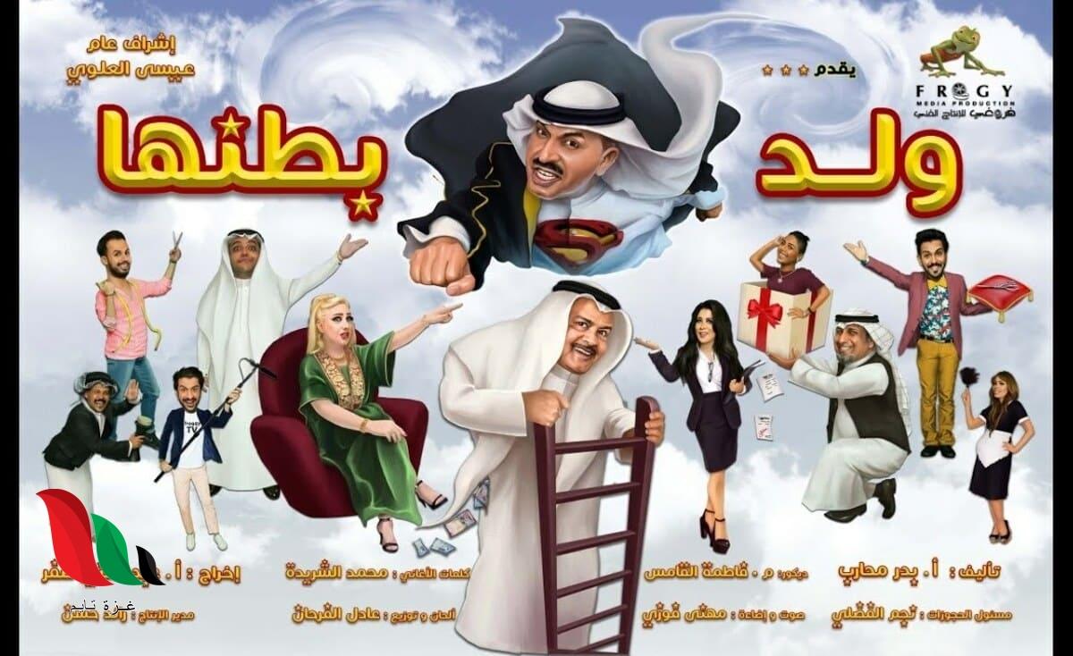 مسرحية هلا بالخميس طارق العلي كاملة