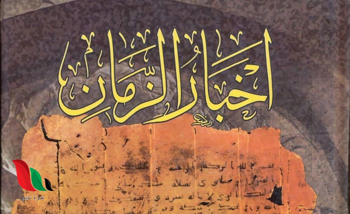 تحميل كتاب اخبار الزمان pdf للمؤلف ابراهيم بن سالوقيه