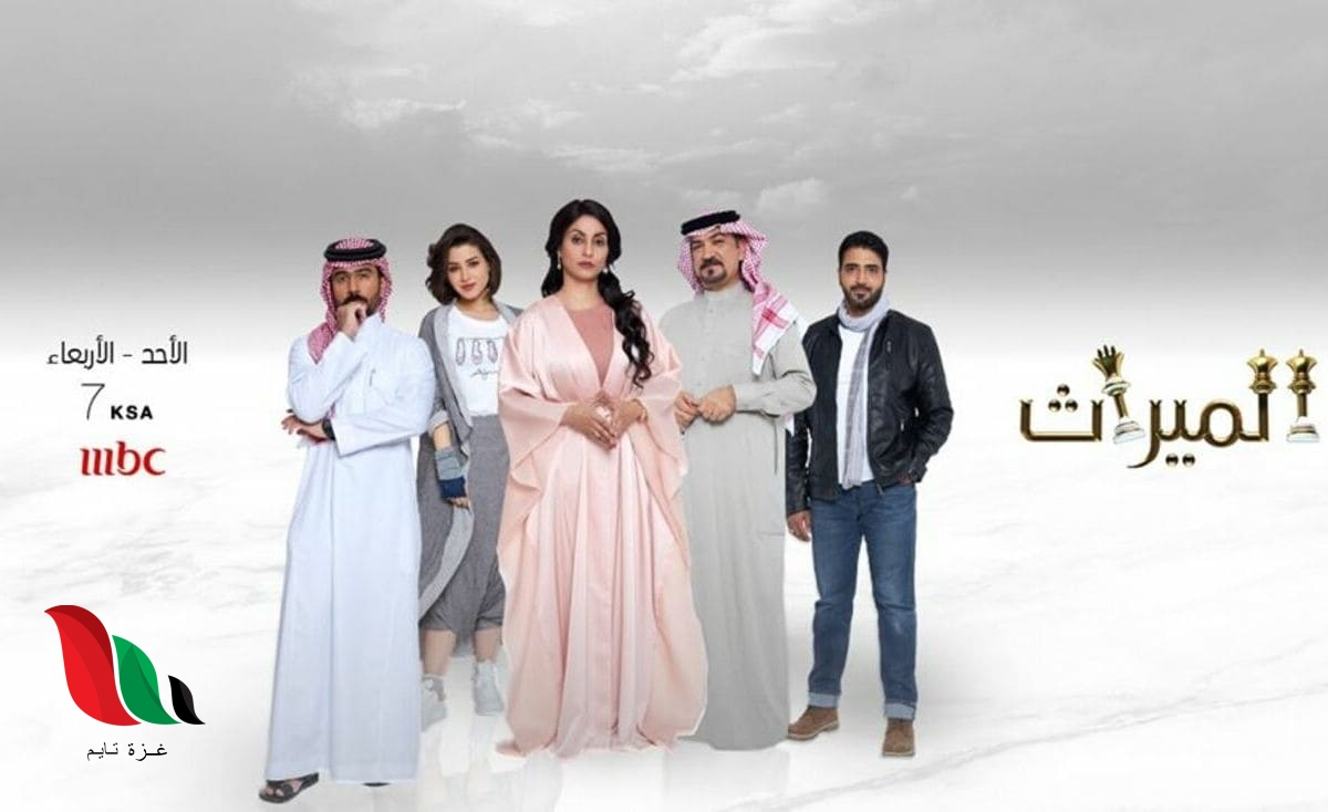 قصة مسلسل الميراث وأسماء ممثلين وأبطال العمل (شعيفان محمد)