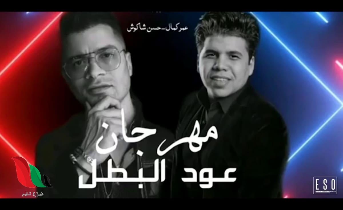 تحميل أغنية مهرجان عودة البطل للفنان حسن شاكوش mp3 عبر دندنها