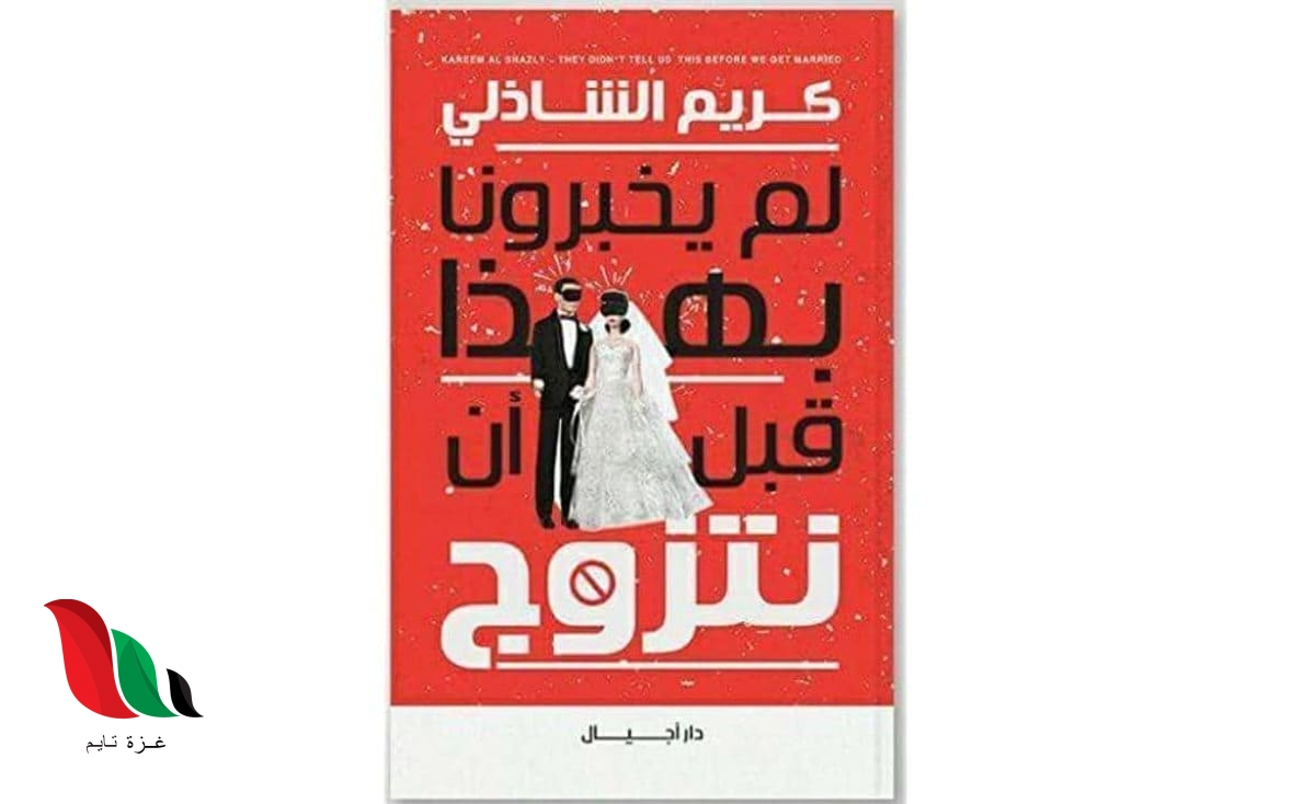 تحميل كتاب لم يخبرونا بهذا قبل الزواج pdf