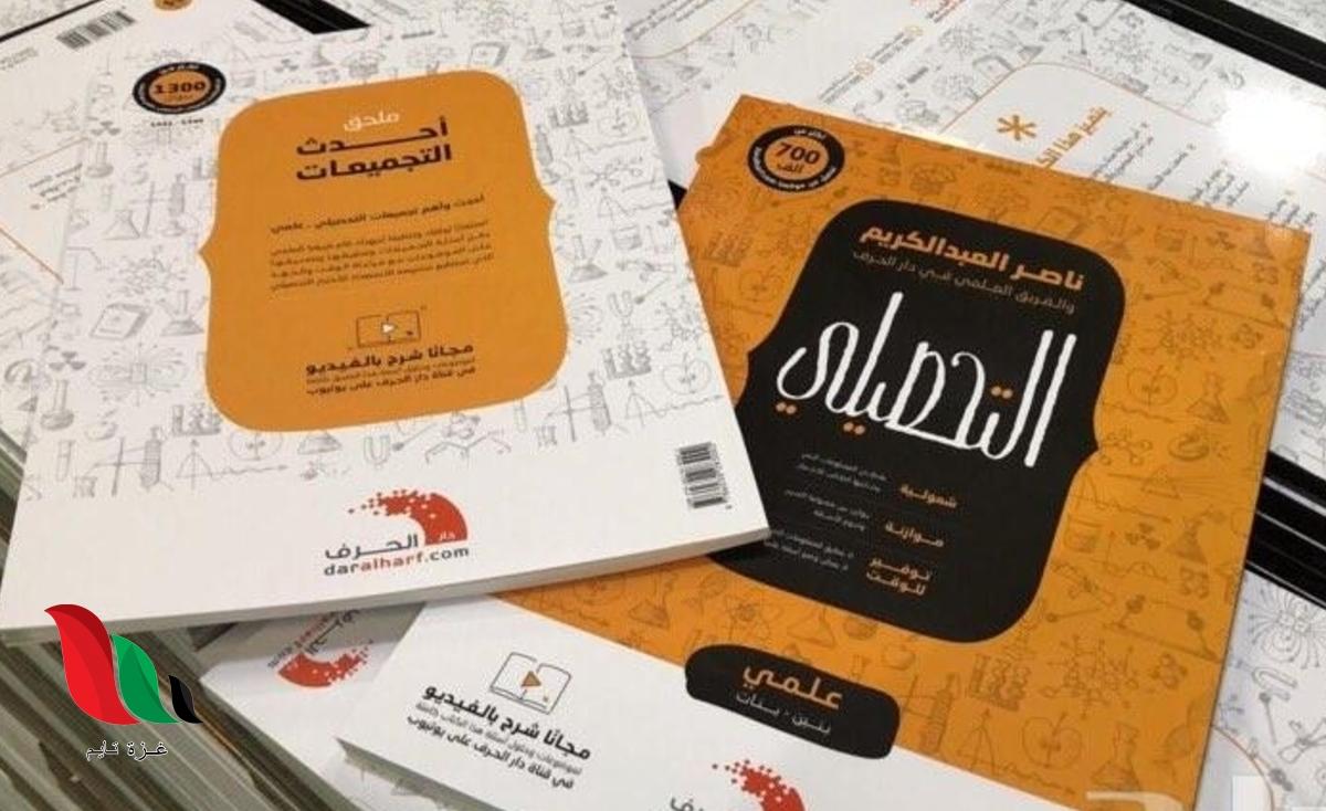 تحميل كتاب تحصيلي ناصر عبدالكريم