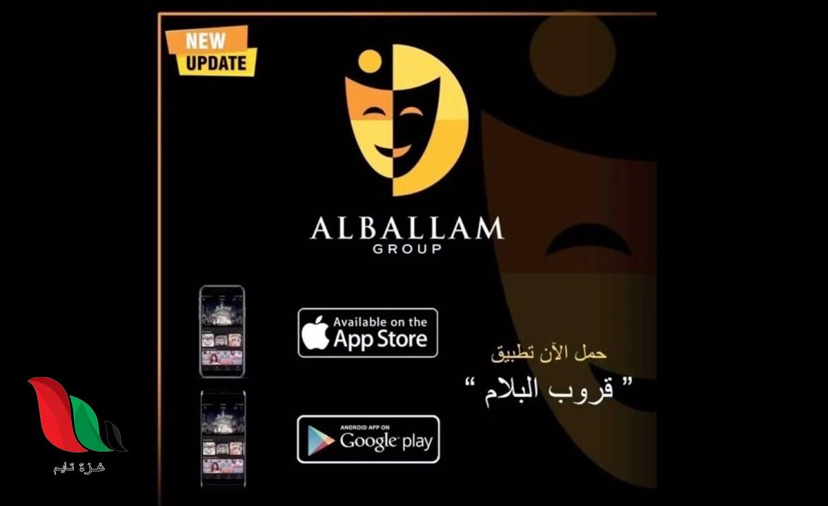 تحميل تطبيق قروب حسن البلام لمشاهدة كافة أعماله التلفزيونية والمسرحية مجانًا