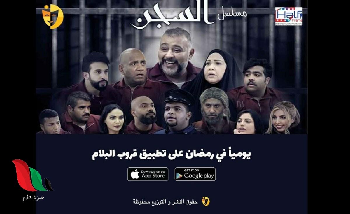 شاهد: مسلسل السجن الحلقة 1 الأولى للفنان حسن البلام 2020