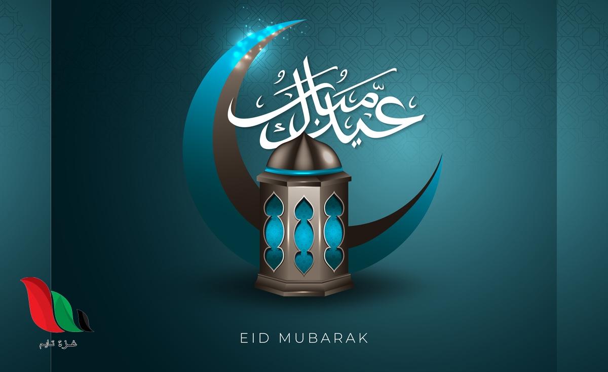 كيفية كتابة الاسم على تهنئة العيد بمناسبة عيد الفطر المبارك