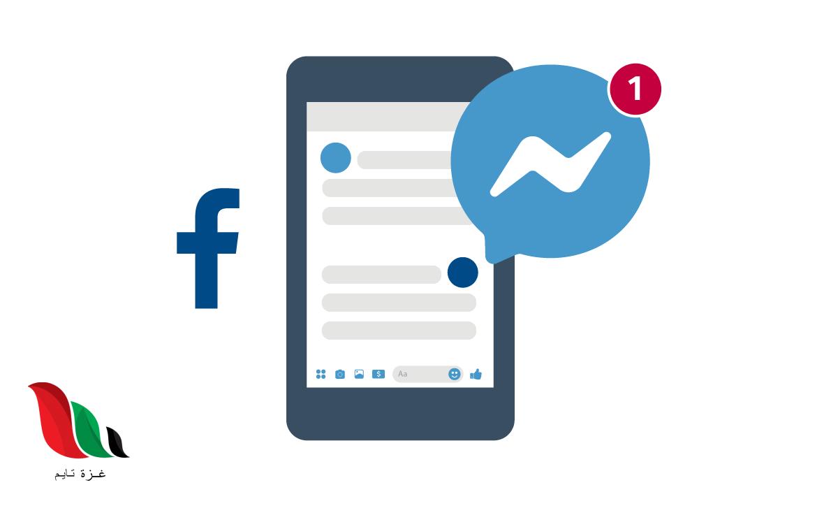 Facebook Messenger تطرح أداة جديدة لحماية الأطفال والقصر