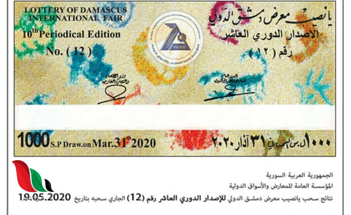 شاهد: نشرة نتائج يانصيب معرض دمشق الدولي الاصدار الدوري العاشر رقم 12 لعام 2020
