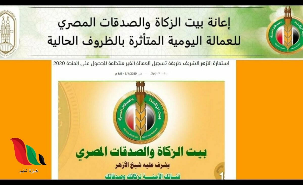 آلية التسجيل في منحة بيت الزكاة والصدقات المصري وشروط الحصول عليها