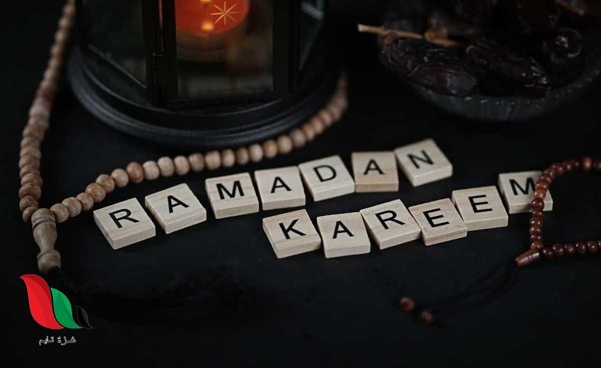 رسائل وعبارات تهنئة بالعشر الاواخر من رمضان 2020