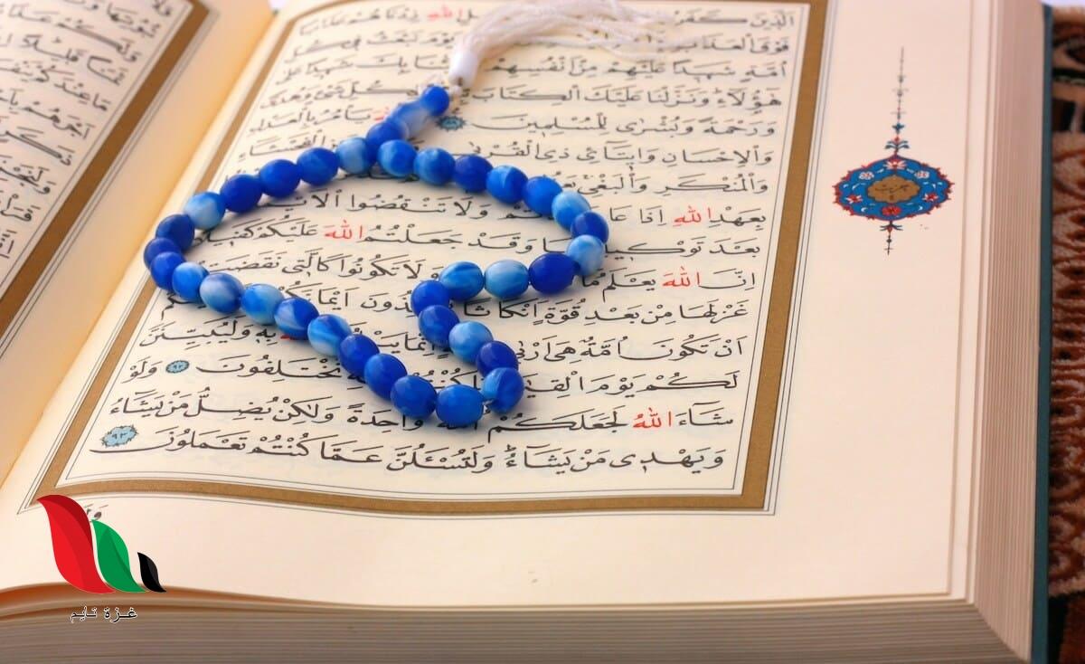 القرآن مكتوب بخط كبير