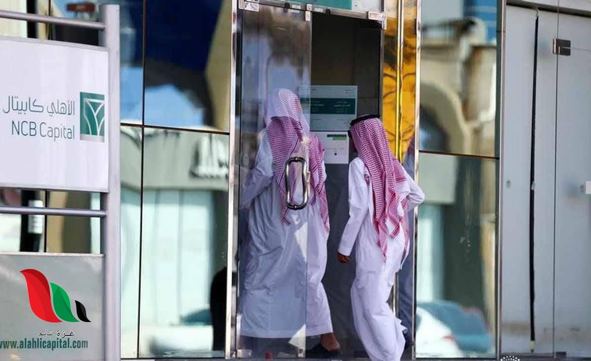 موعد عطلة البنوك خلال عيد الفطر 2020 في السعودية