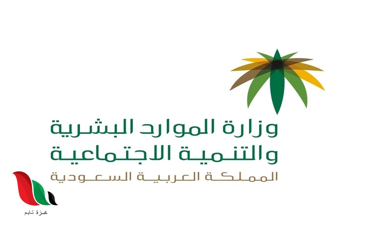 السعودية: المستفيدون من مساعدات الضمان الاجتماعي المقطوعة برقم الطلب