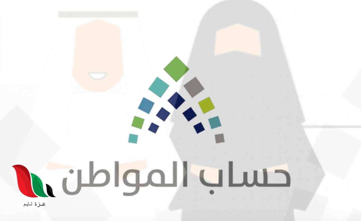 متى ينزل حساب المواطن هذا الشهر يونيو 2020 في السعودية