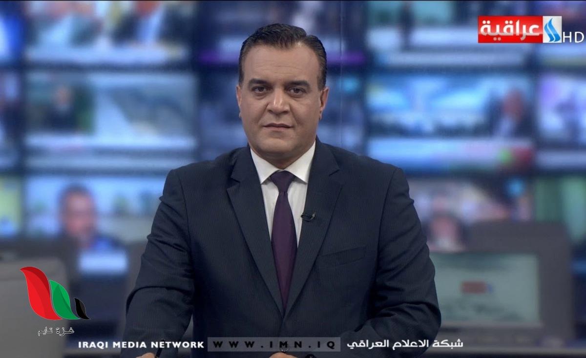 تردد قناة العراقية الاخبارية الجديد hd 2020 على النايل سات