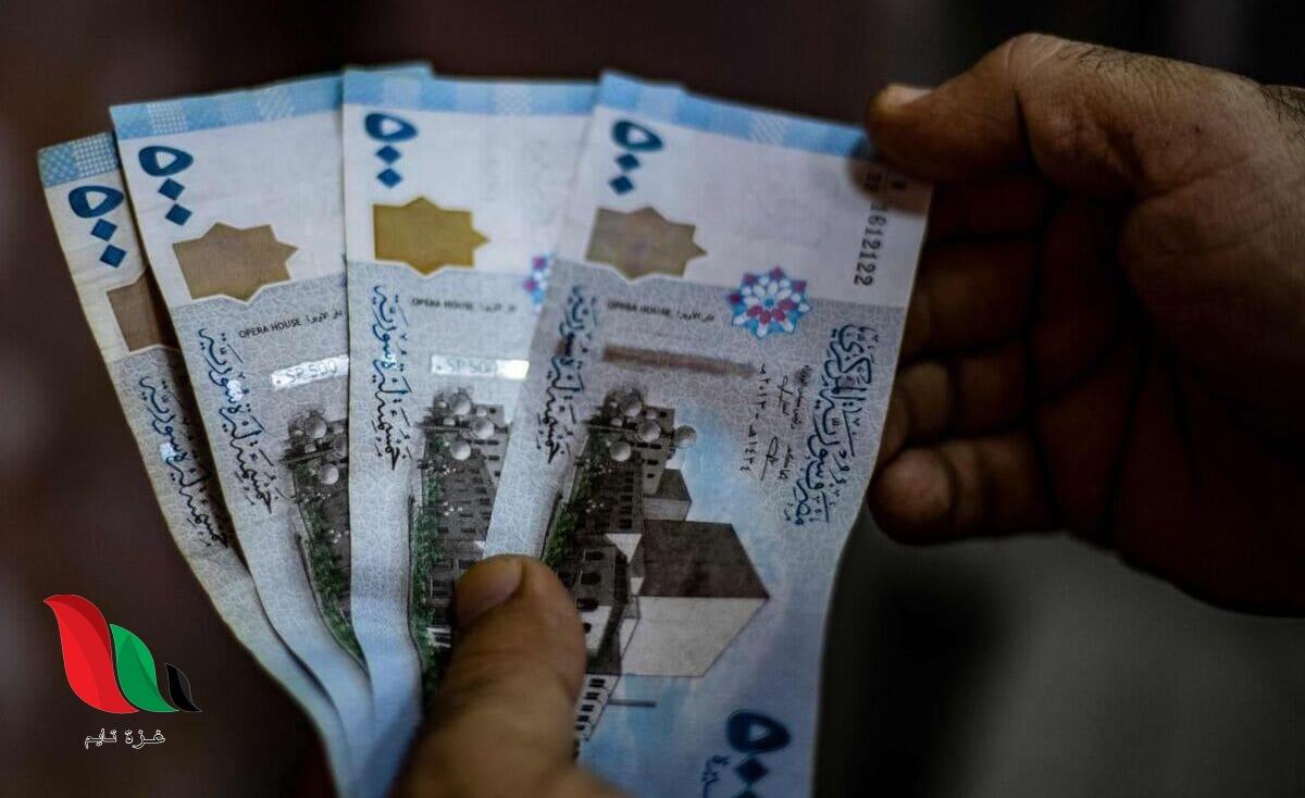 سعر تصريف الدولار مقابل الليرة السورية والعملات الأجنبية اليوم في سوريا
