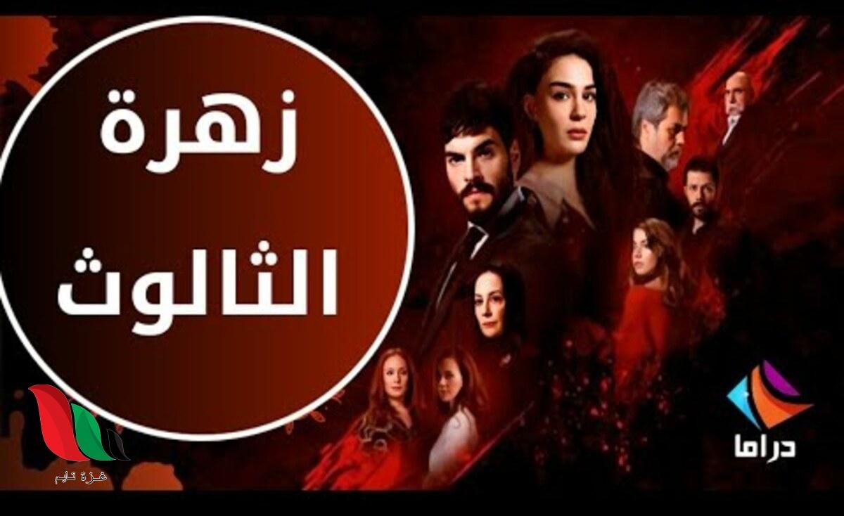تردد قناة دراما الوان الجديد 2020 الناقلة لمسلسل زهرة الثالوث التركي