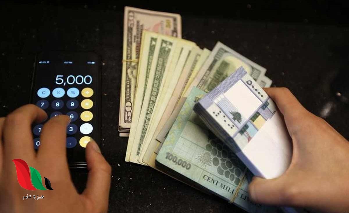 سعر صرف الدولار اليوم الاثنين 15 حزيران 2020 عند الصرافين في الأسواق اللبنانية