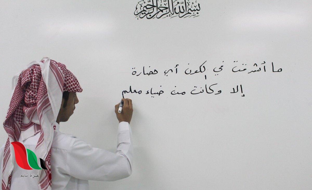 سلم رواتب المعلمين الجديد 1441 في السعودية لكافة المحافظات