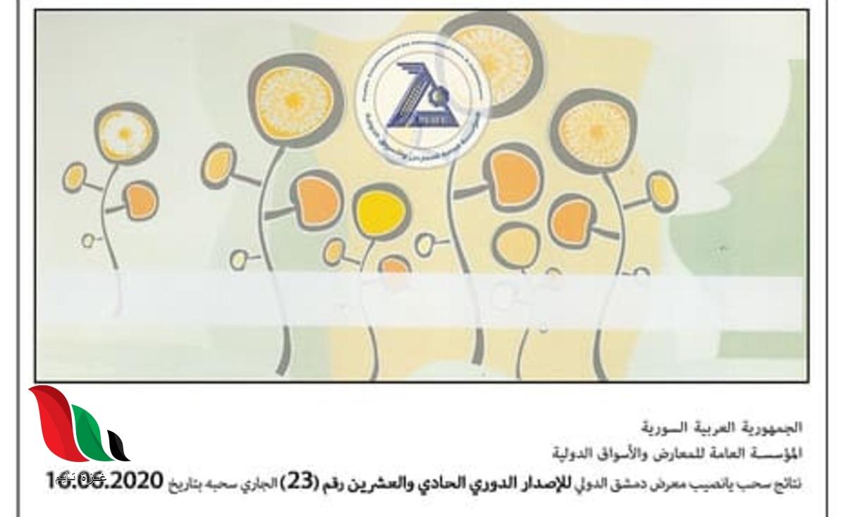 الأرقام الرابحة في نشرة نتائج سحب يانصيب معرض دمشق الدوري الحادي والعشرين رقم (23)